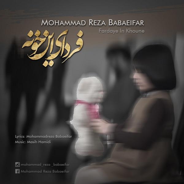 دانلود آهنگ جدید محمدرضا بابایی فر به نام فردای این خونه