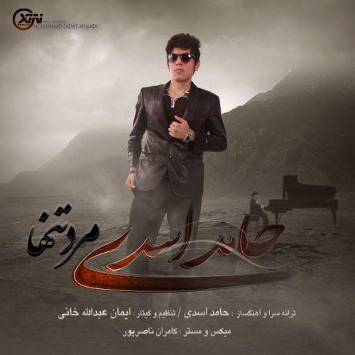 دانلود آهنگ جدید حامد اسدی به نام مرد تنها