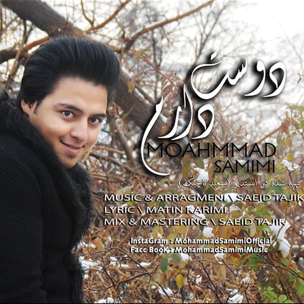 دانلود آهنگ جدید محمد صمیمی به نام دوست دارم