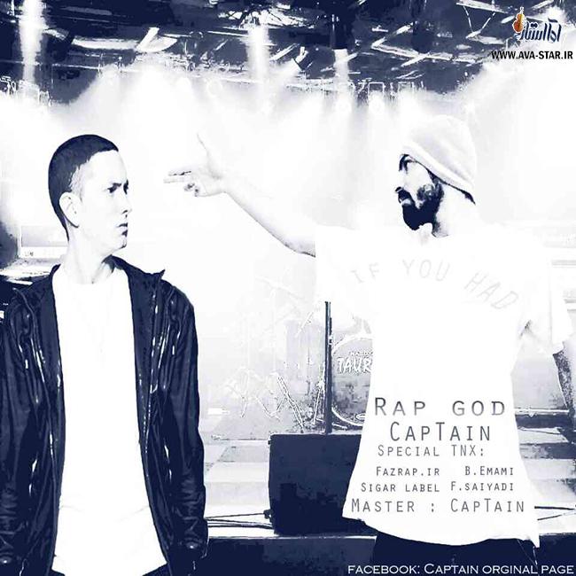 دانلود آهنگ جدید کپیتان به نام خدای رپ