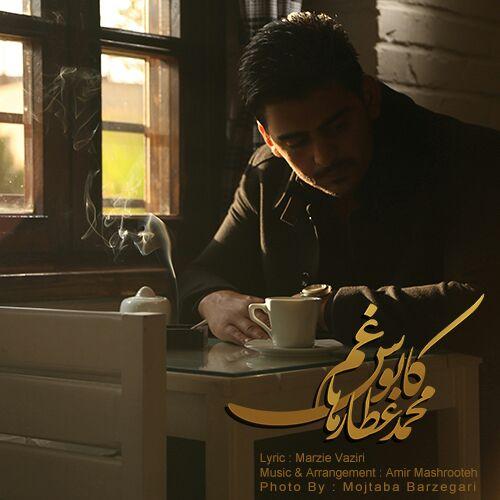 دانلود آهنگ جدید محمد عطارها به نام آغوش غم