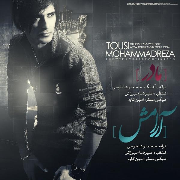 دانلود دو آهنگ جدید محمدرضا طوسی به نام آرامش و مادر