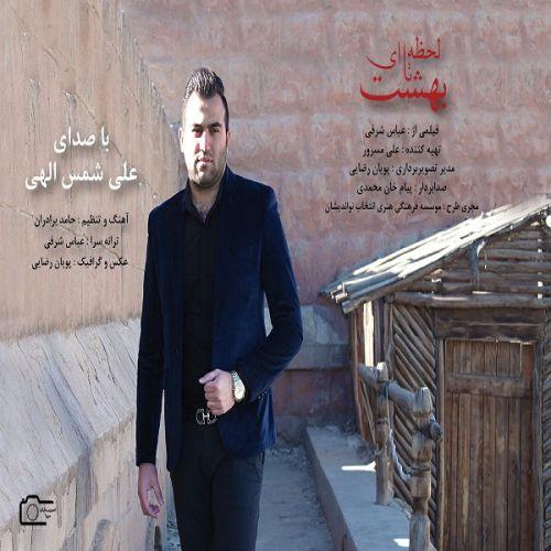 دانلود آهنگ جدید علی شمس الهی به نام لحظه ای تا بهشت