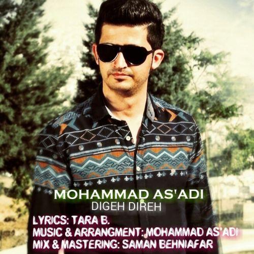 دانلود آهنگ جدید محمد اسعدی به نام دیگه دیره