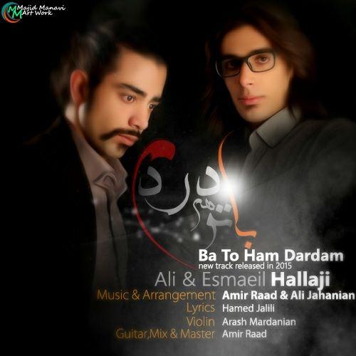 دانلود آهنگ جدید علی حلاجی و اسماعیل حلاجی به نام تو همدردم
