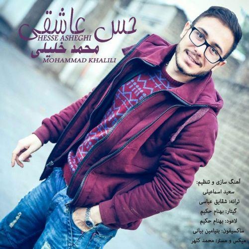 دانلود آهنگ جدید محمد خلیلی به نام حس عاشقی