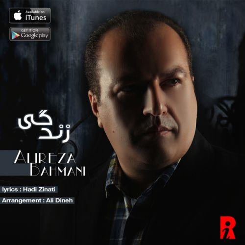 دانلود آهنگ جدید علیرضا بهمنی به نام زندگی