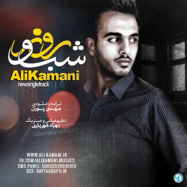 دانلود آهنگ جدید علی کمانی به نام شب و روز