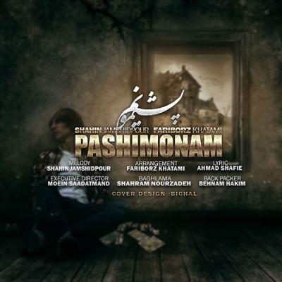 Shahin Jamshidpour & Fariborz Khatami – Pashimunam