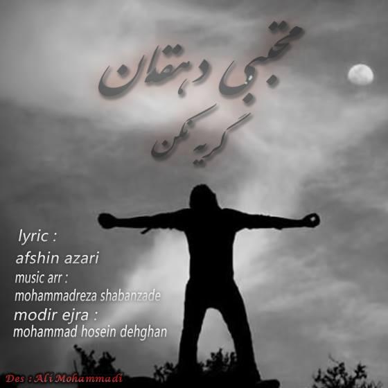 Mojtaba Dehghan – Gerye Nakon