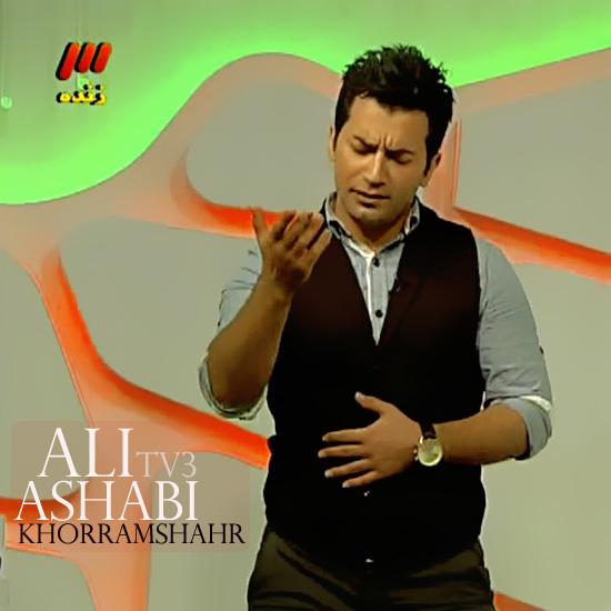 Ali AsHabi – Khorramshahr(TV3)