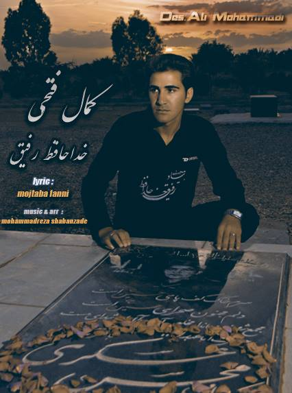 Kamal Fathi – Khodahafez Refigh