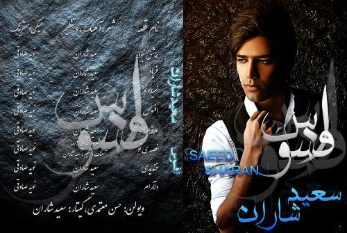 Saeed Sharan – Afsous