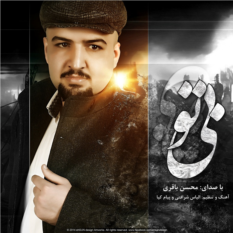 Mohsen Bagheri – Bi To