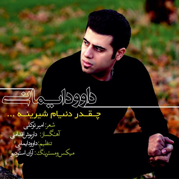 Davood Imani – Cheghadr Donyam Shirine