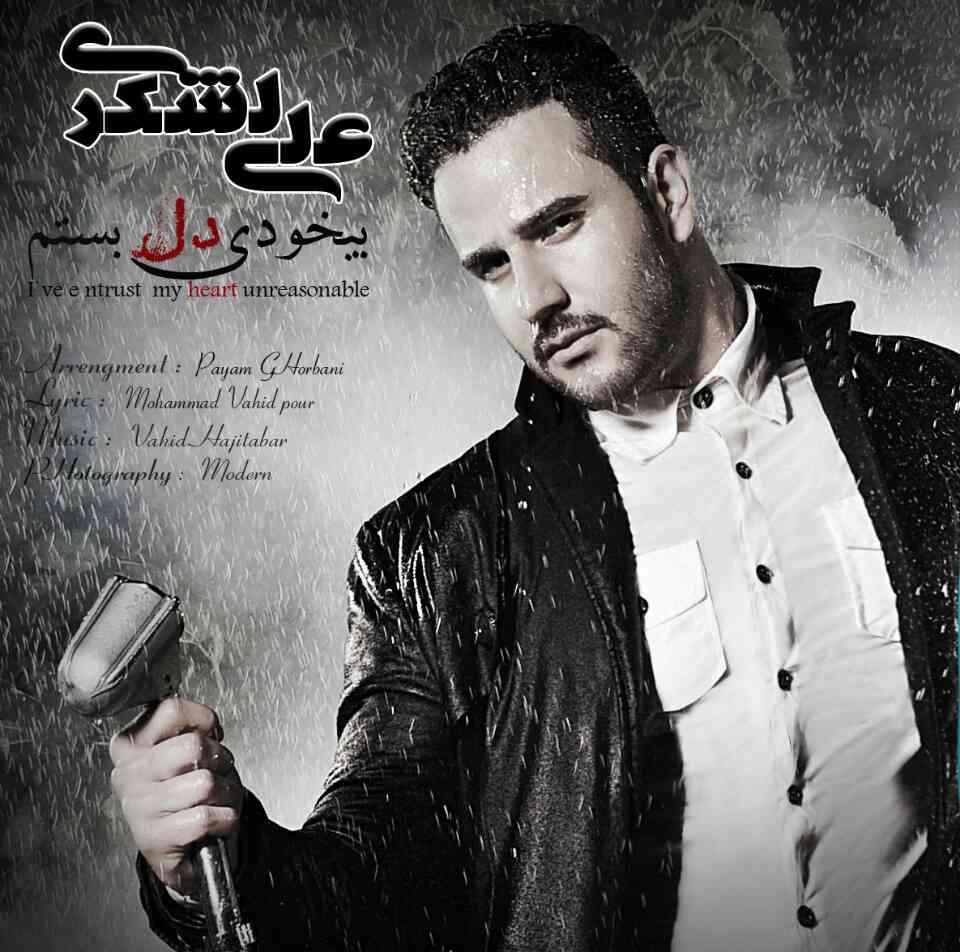 Ali Lashkari – Bikhodi Del Bastam