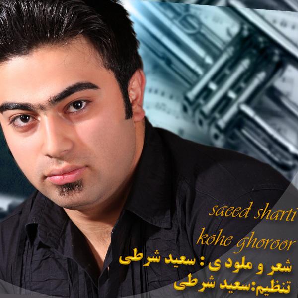 Saeed Sharti – Kohe Ghoror