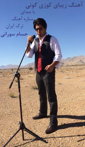 Hesam Sourani – Kkozey Goney
