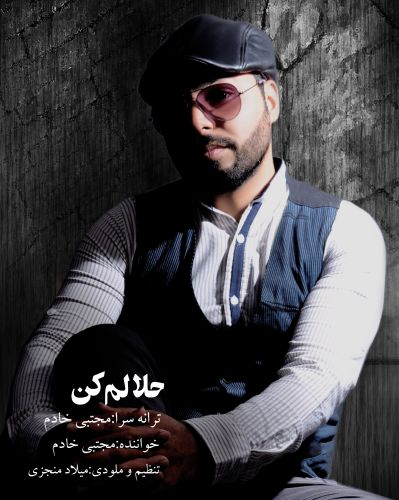 Mojtaba Khadem – Halalam Kon
