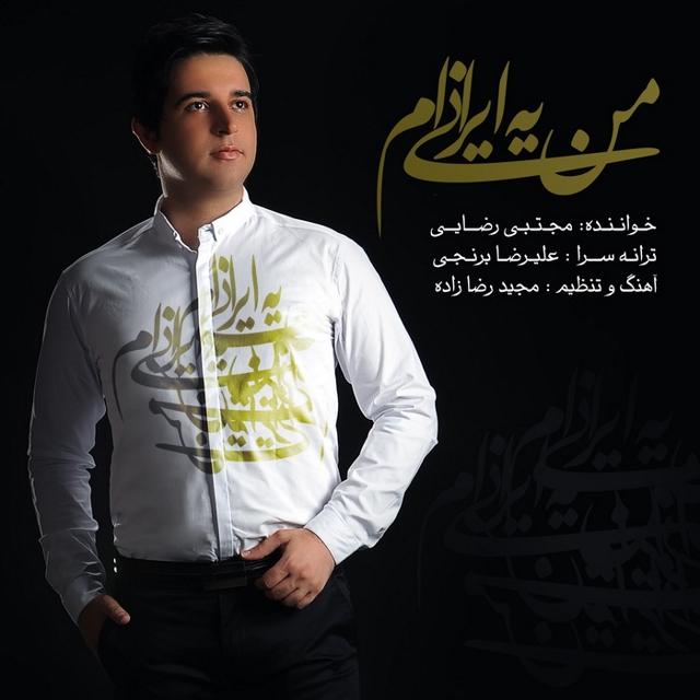 Mojtaba Rezaei – Man Ye Iraniyam