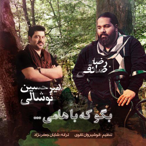 Amir Hossein Noshali Ft. Reza Sadeghi – Begoo Ke Bahami