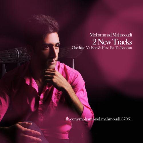 Mohammad Mahmoudi – 2New Music