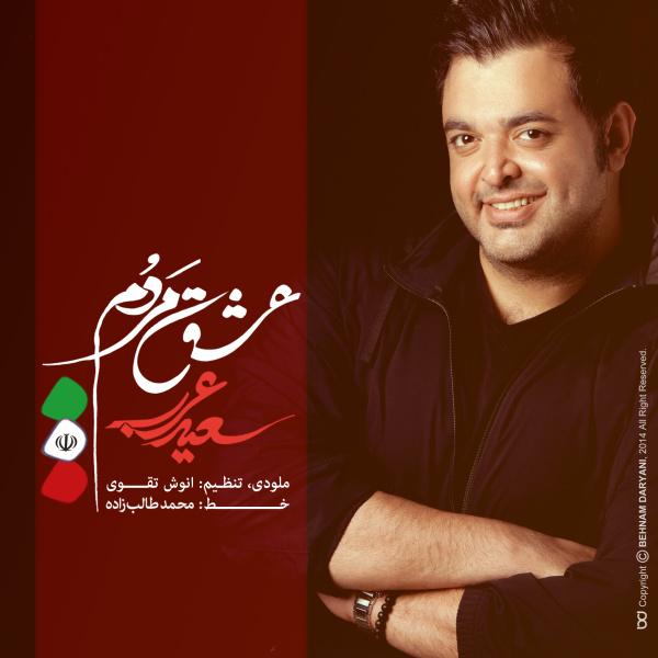 Saeed Arab – Eshghe Mardom