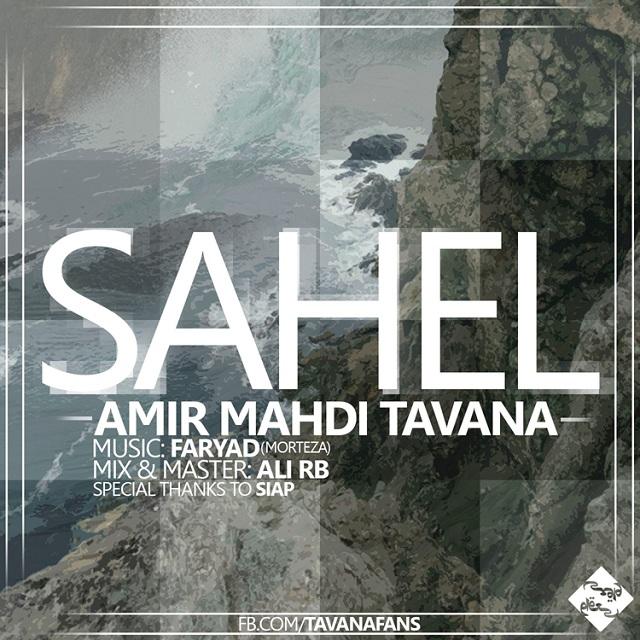 AmirMahdi Tavana – Sahel