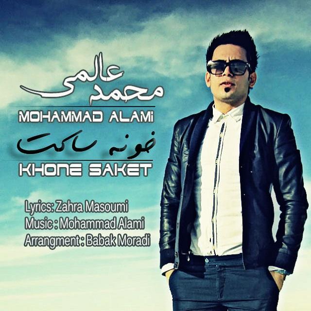 Mohamad Alami – Khone Saket