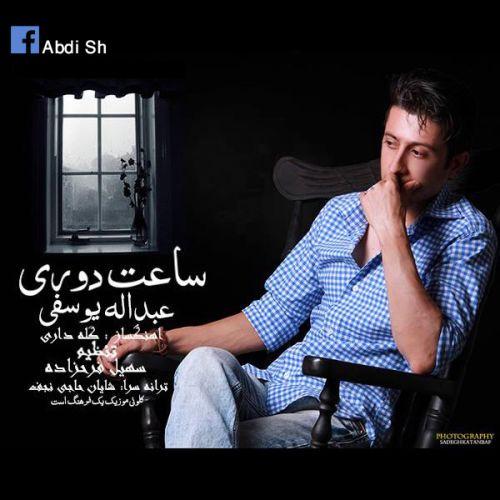 Abdollah Yousefi – Saat Dori