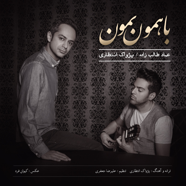 Pejvak Entezari & Emad Talebzadeh – Ba Hamoon Bemoon