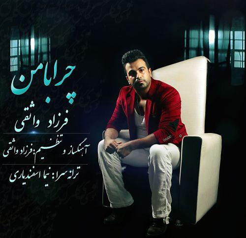Farzad Vaseghi – Chera Ba Man