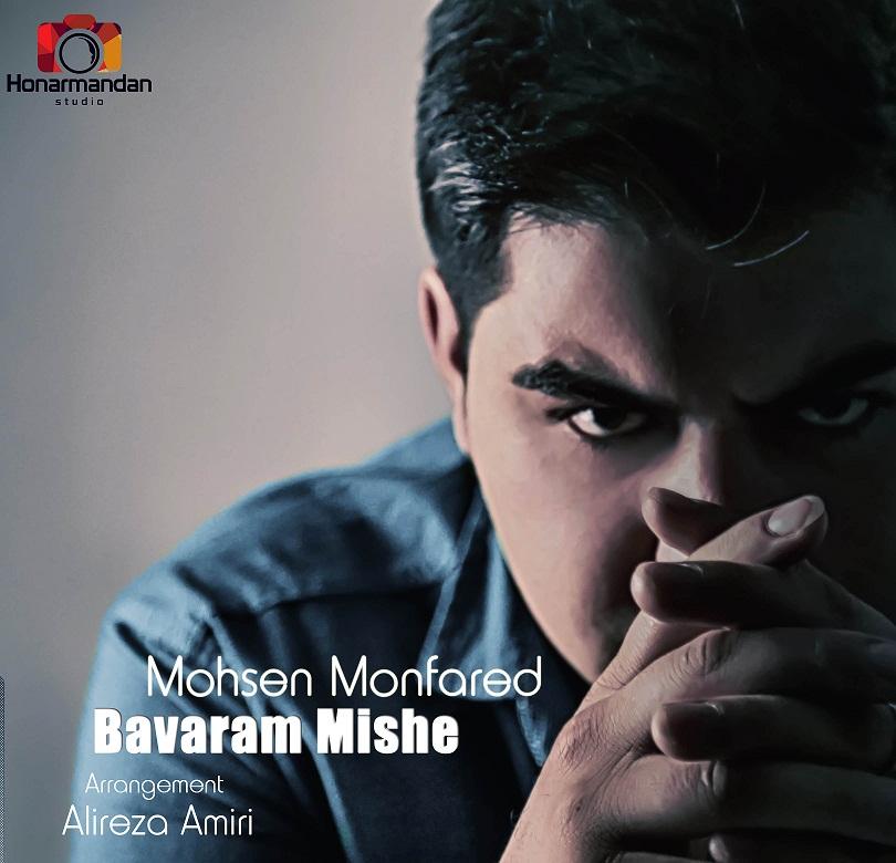 Mohsen Monfared – Bavaram Mishe