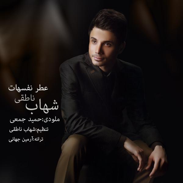 Shahab Nateghi – Delam Arezusho Mikard