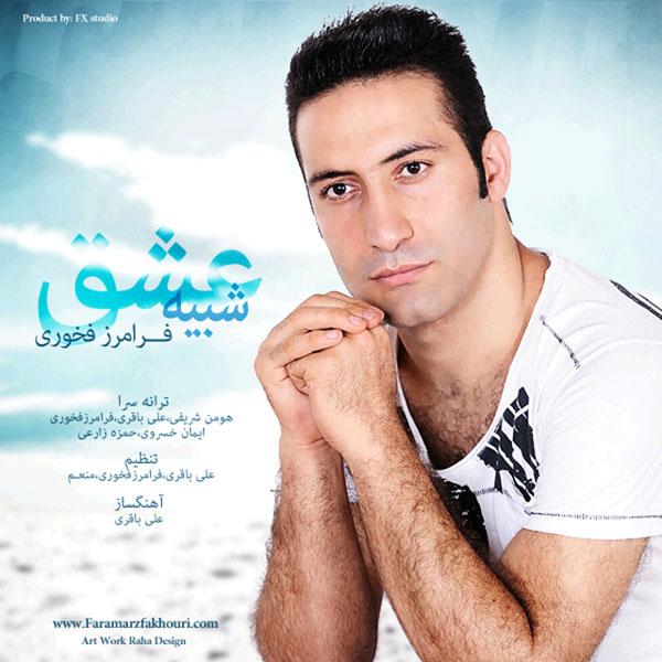 Faramarz Fakhouri – Shabihe Eshgh