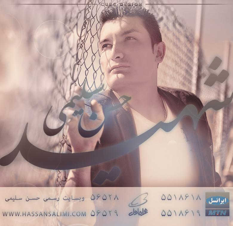 HassanSalimi – shahid