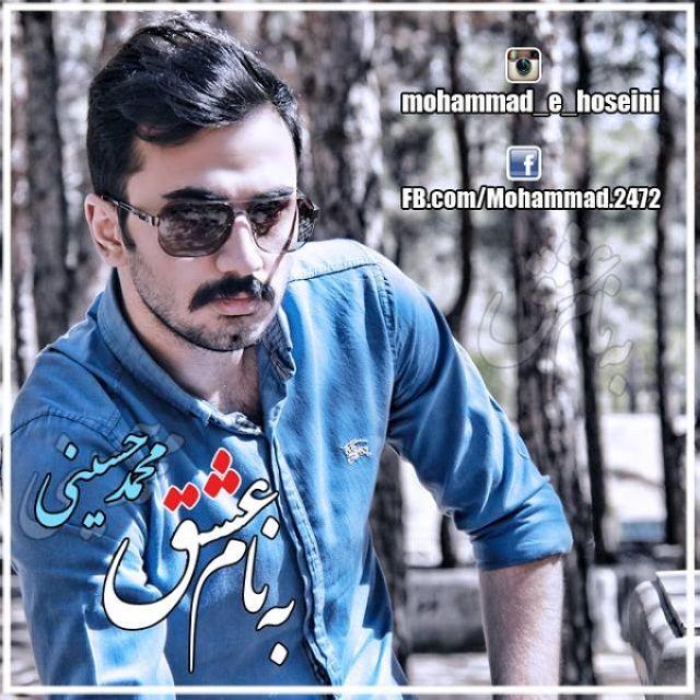 Mohammad Hoseini – Be Name Eshgh