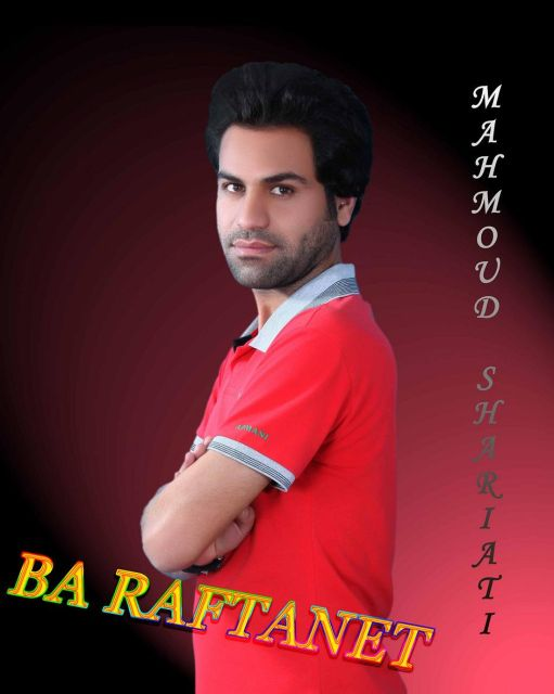 Mahmoud Shariati – Ba Raftanet