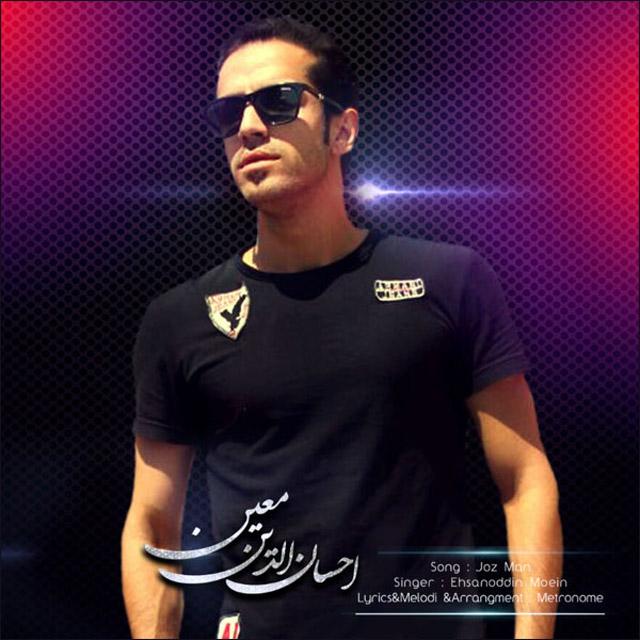 Ehsanoddin Moein – Joz man