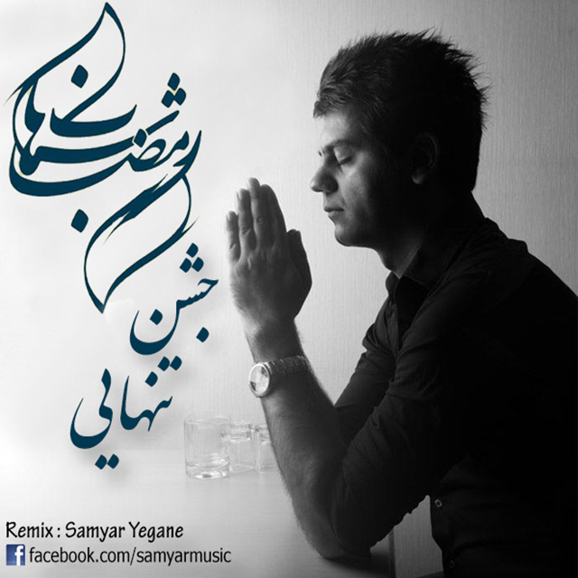 Shahab Ramezan – Jashne Tanhaei ( Remix By Samyar Yegane )