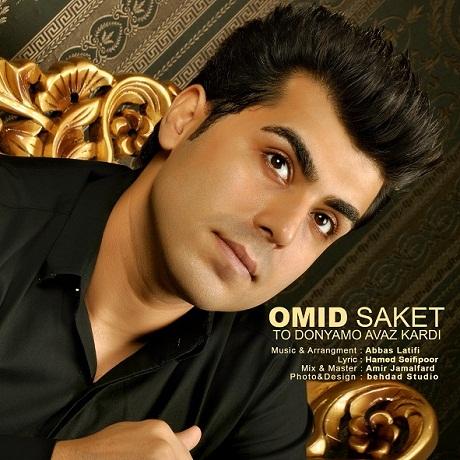 Omid Saket – To Donyamo Avaz Kardi