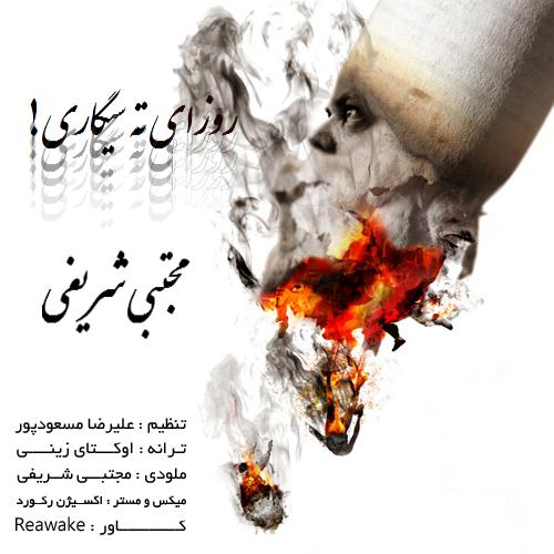 Mojtaba Sharifi – Ruzaye Tah Sigari
