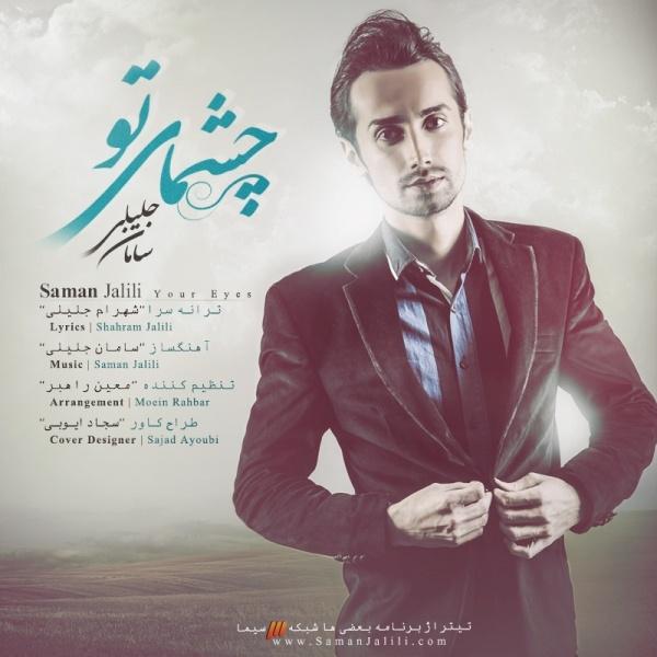 Saman Jalili – Cheshmaye To