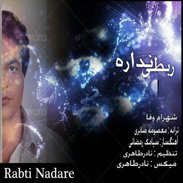 Shahram Vafa – Rabti Nadare