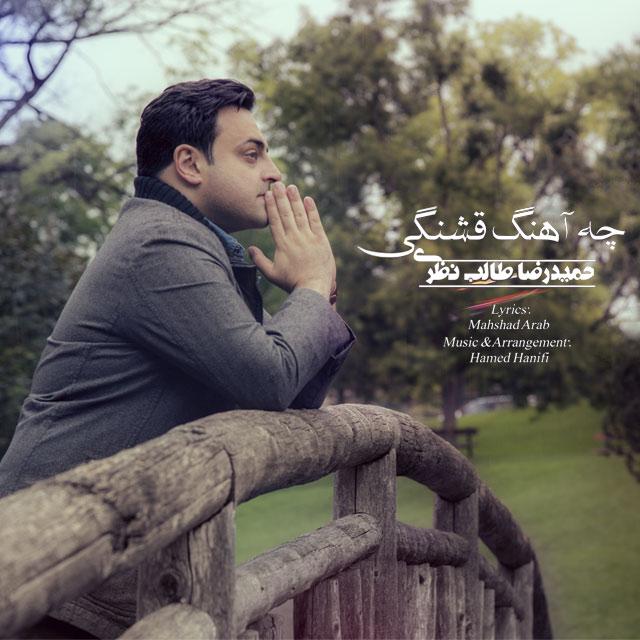 Hamidreza Taleb Nazari – Che Ahange Ghashangi