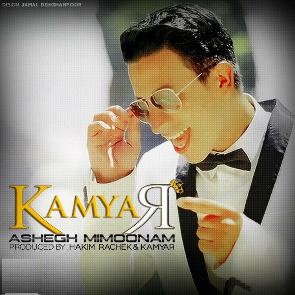 Kamyar – Ashegh Mimoonam