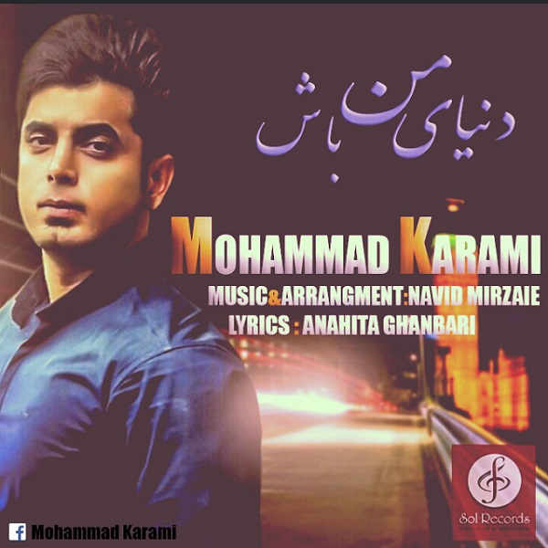 Mohammad Karami – Donyaye Man Bash
