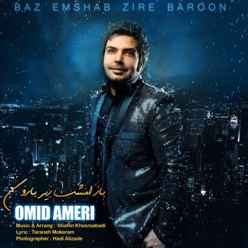 Omid Ameri – Baz Emshab Zire Baroon