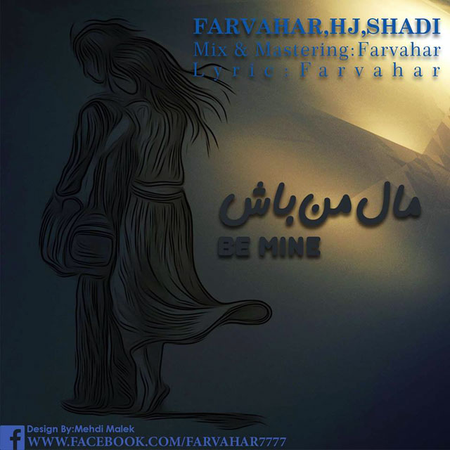 Farvahar – Male Man Bash (Ft Hj)