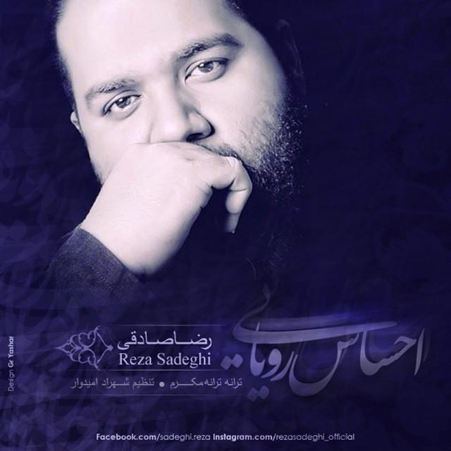 Reza Sadeghi – Ehsase Royaei